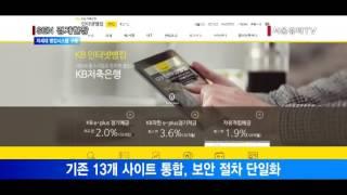 [서울경제TV] KB저축은행, 차세대 뱅킹시스템 구축