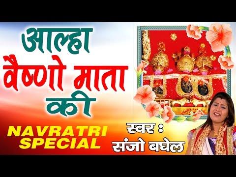 Navratra Special 2016 || Aalha Vaishno Mata Ki || Sanjo Baghel || सम्पूर्ण संगीतमय कथा #Ambey Bhakti