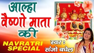 Download Video Navratra Special 2016 || Aalha Vaishno Mata Ki || Sanjo Baghel || सम्पूर्ण संगीतमय कथा #Ambey Bhakti MP3 3GP MP4