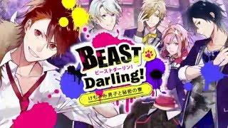 BEAST Darling!〜けもみみ男子と秘密の寮〜 オープニングムービー
