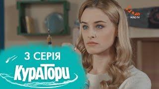 КУРАТОРИ | 3 серія | 2 сезон | НЛО TV