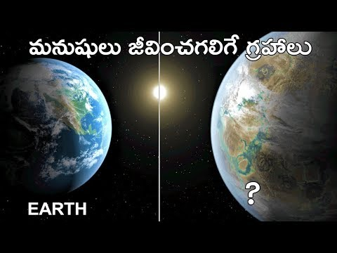 10 Planets Outside Of Earth We Could Live On | Earth Like Planets Explained In Telugu | Dark Telugu