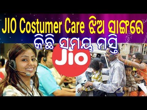 JIO Sim Customer care odia Funny call Recordig April 2017 ll Odia Funny Call Recording