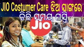 JIO Sim Customer care odia Funny call Recordig April 2017 ll Odia Funny Call Recording