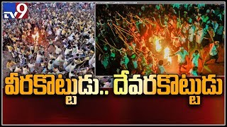 Security beefed up as Devaragattu gears up for Banni fest stick fight - TV9
