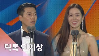 Download lagu [56회 백상] 틱톡 인기상 - 현빈, 손예진