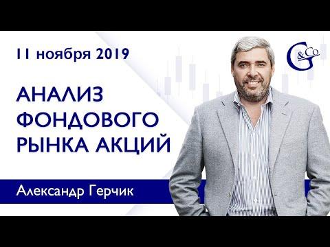 Анализ акций 11.11.2019 ✦ Фондовый рынок США ✦ Лучший обзор Александра Герчика