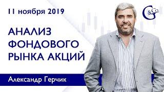 анализ акций 11.11.2019  Фондовый рынок США  Лучший обзор Александра Герчика