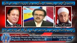 Dr Shahid Masood Told Why Nawaz Sharif Asked Maulana Tariq Jameel To Write Speech For Him