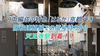 9両編成の特急「はるか」京都行き 阪和連絡線での信号待ちから天王寺駅到着!