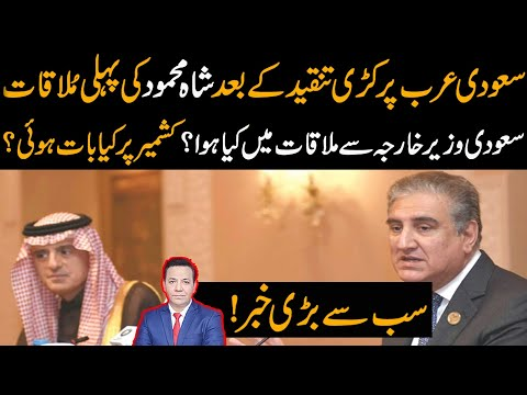 Breaking News | Shah Mehmood ki Tanqeed Key Bad Dabang Entry | Saudi Wazeer-E-Kharaja Ny Kya Kiya?