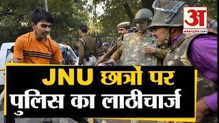 JNU Student Lathi Charged | फीस वृद्धि के खिलाफ President से मिलने जा रहे थे