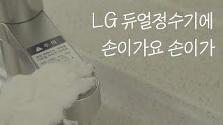 (내돈내산) LG 퓨리케어 듀얼정수기 솔직 리뷰 / 언…
