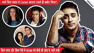 Imran Khan | जाने तू या जाने ना का ये Actor Aamir केहोते हुए भी जीरहा है ऐसी गन्दी और गुमनाम ज़िन्दगी