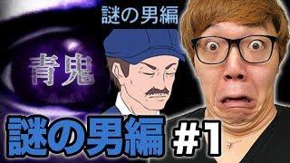 【元祖青鬼】謎の男編 Part1【ヒカキンゲームズ】