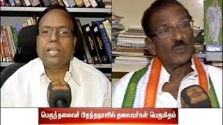 "Political Leaders Comments About ""K.Kamaraj"" on his 112th Birthday : Thanthi TV"