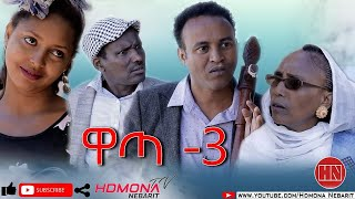 HDMONA - በዓል ዋጣ ብ ዳኒኤል ገብረገርጊሽ Beal Wata-3 by Daniel JIJI - New Eritrean Drama 2020