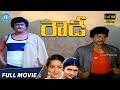 Rowdy Telugu Full Movie | Krishnan Raju, Mohan Babu, Bhanupriya | Mohan Gandhi | K Chakravarthy
