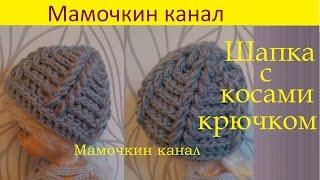 Шапка с косами крючком Пышными столбиками Crochet Puff Stitch Hat(Женская теплая шапка с косами связана крючком из толстой пряжи для начинающих. Красивая зимняя шапка с..., 2014-11-05T05:00:07.000Z)