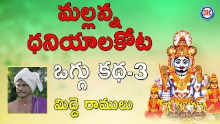 Gambar cover Mallanna Dhaniyala Kota Oggu katha Part 3/3 By Midde Ramulu || Telengana Folks