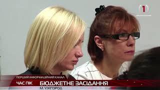 Члени виконкому Ужгородської міськради схвалили проект бюджету Ужгорода на 2019 рік