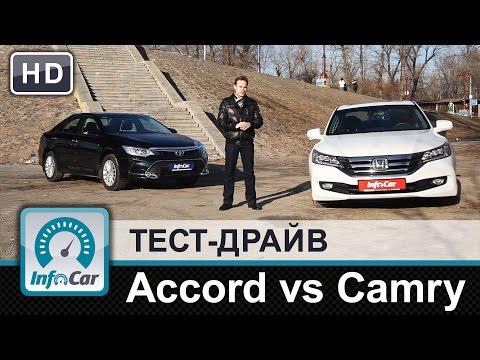 Honda Accord 2.4 Vs. Toyota Camry 2.5 - тест-сравнение от InfoCar.ua