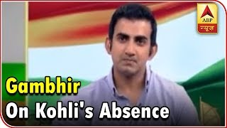 Asia Cup Special: I Don't See Kohli's Absence Will Affect India, Says Gambhir | ABP News thumbnail
