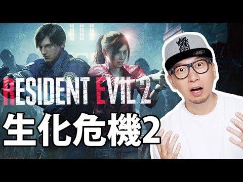 試玩下Demo先決定買唔買(demo後玩LOL)  Resident Evil 2 / BioHazard 2 / League of Legends 📅 2019-1-12