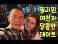 필리핀 여자친구와 한국에서 데이트