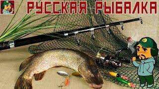 Російська Рибалка 4 - Накопичуємо на Матчевое вудилище і котушку