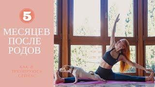 5 месяцев после родов | Как я тренируюсь сейчас | Фитнес и йога дома