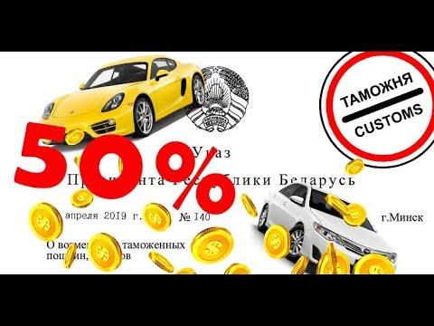 Растаможка авто в Республике Беларусь | указ №140 РБ