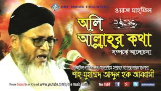 Bangla Waz 2017 - Oli Allahr Kotha । New Tafsir Mahfil - Abdul Haque Abbasi । One Music Islamic