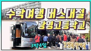 광영고등학교 수학여행버스 단체버스 관광버스대절_2019…