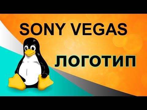 Создание логотипа или водяного знака на видео в Sony Vegas. Как создать свое лого в Сони Вегас.