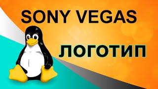 Создание логотипа или водяного знака на видео в Sony Vegas. Как создать свое лого в Сони Вегас.(, 2016-05-06T12:33:14.000Z)