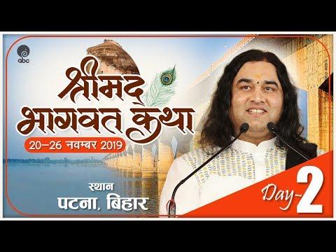 Shrimad Bhagwat Katha || 20th - 26th November 2019 || Day 2 || Patna, Bihar  || THAKUR JI MAHARAJ