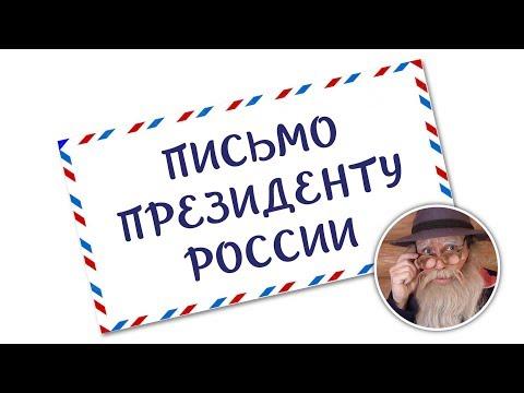 Письмо президенту России