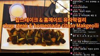 식욕폭발!! Mukbang   찹스테이크(Chop steak) 3인분!? + 홈메이드 유자막걸리 먹방    요리하는 남자/eating sound/音フェチ/ Korean ASMR