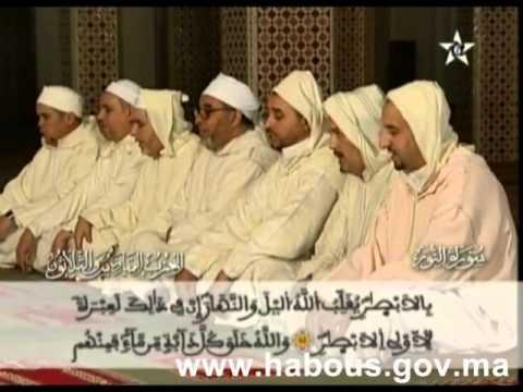36 Taroudante (Quran group - Coran en groupe - قراءة جماعية)
