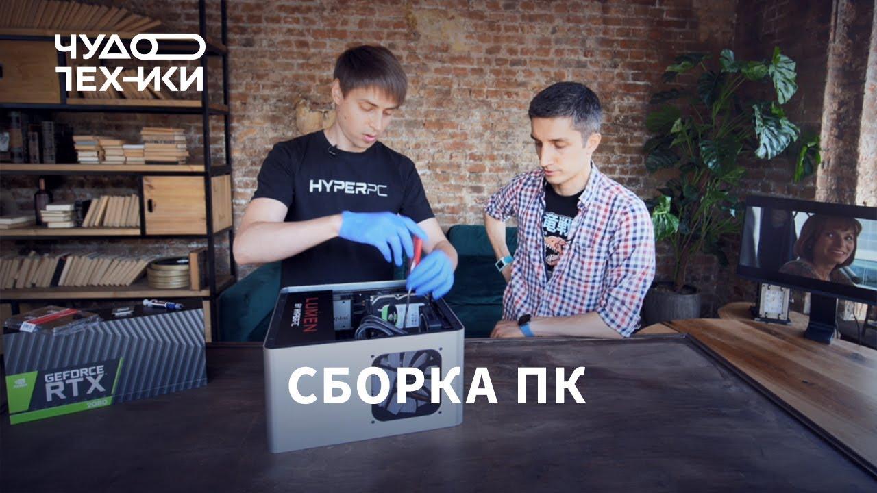 Компьютер своими руками за 80 000 руб.