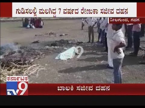 7-Yr-Old Burned Alive After Hut Caught Fire Accidentally in Gadag