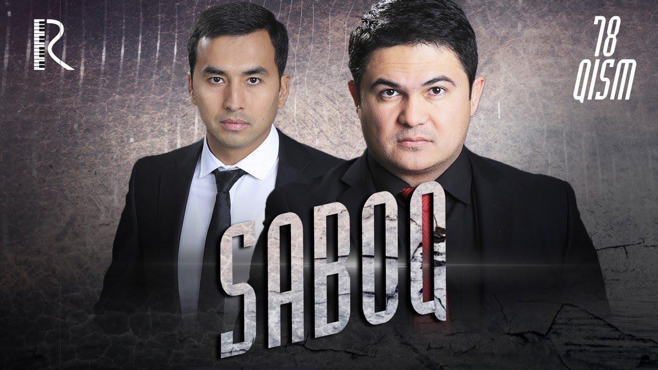 Saboq (o'zbek serial)   Сабок (узбек сериал) 78-qism #UydaQoling