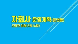 자회사(플랫폼)운영방법 5월 14일조합원미팅