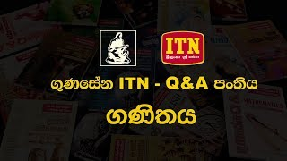 Gunasena ITN - Q&A Panthiya - O/L Mathematics (2018-11-27) | ITN Thumbnail