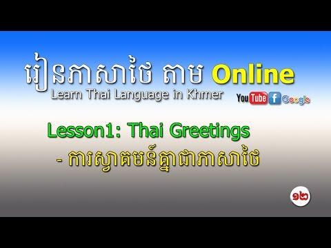 Learn Thai Language in Khmer - Thai Greeting part#1
