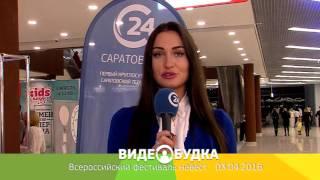 Видеобудка_всероссийский фестиваль невест (3 апреля)