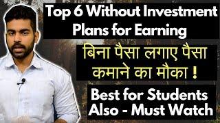 Zero Investment Business Ideas | How to Make Money | Top 6 Ways | Praveen Dilliwala | 2018
