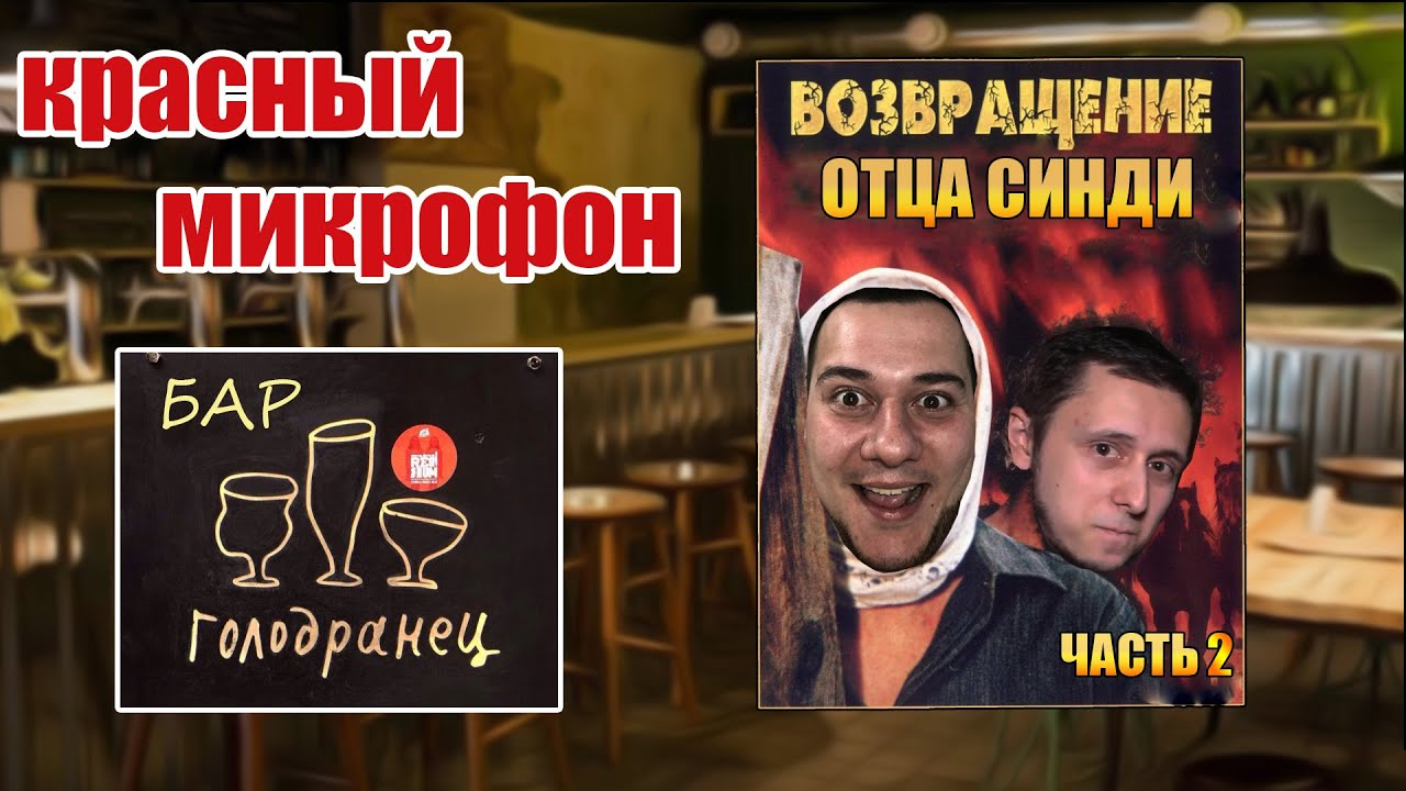 Красный микрофон №59 Бар Голодранец часть 2