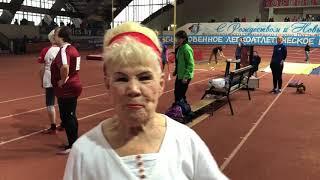 Полина Алексеевна Кацуба на зимнем ЧРБ по лёгкой атлетике среди ветеранов